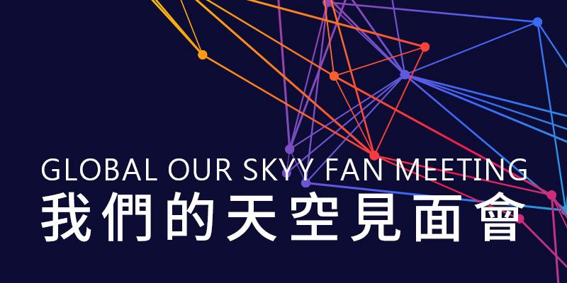[售票] 2019 Our Skyy Fan Meeting 我們的天空粉絲見面會-台北國際會議中心拓元購票