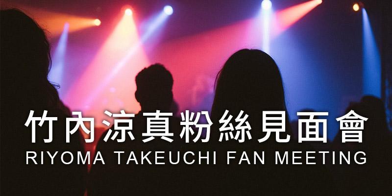 [購票]竹內涼真粉絲見面會2019 Riyoma Takeuchi Fan Meeting-台北國際會議中心拓元售票