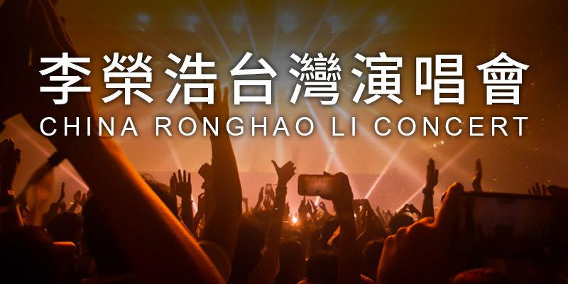 [售票]李榮浩年少有為台灣演唱會2019-台北小巨蛋拓元購票 RongHao Li Concert
