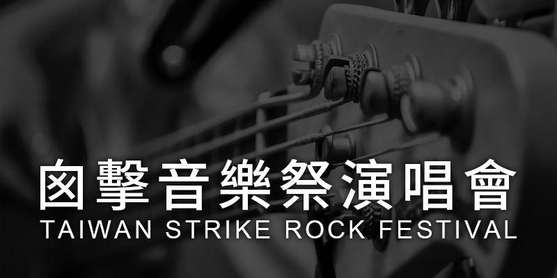 [售票]囪擊音樂祭演唱會2019 Strike Rock Festival-台南十鼓仁糖文創園區 ibon