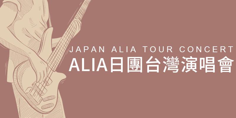 [購票] 2019 AliA 台灣演唱會-台北 The Wall Live House ibon 售票