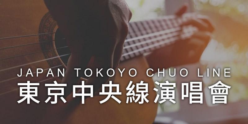[購票]東京中央線台灣演唱會2019 Tokyo Chuo Line-台北河岸留言西門紅樓 KKTIX