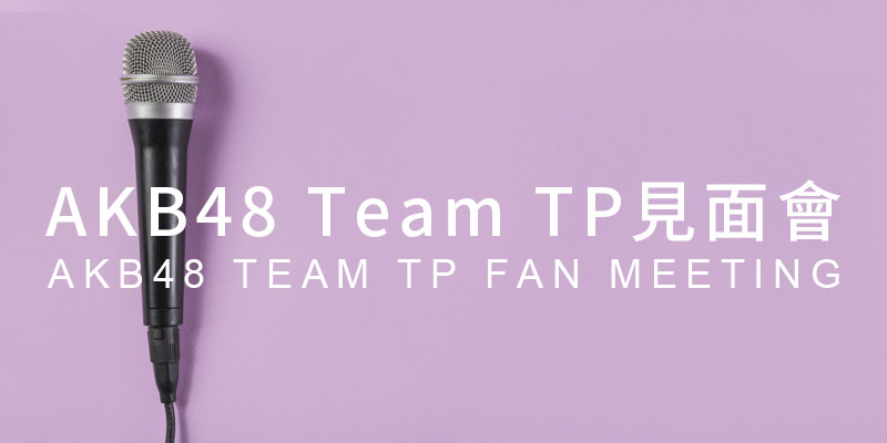 [購票] 2020 AKB48 Team TP 粉絲見面會-台北華山烏梅劇院 FamiTicket 售票