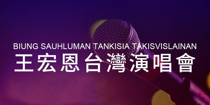 [購票]王宏恩會走路的樹台灣演唱會2019-台中TADA方舟 KKTIX 售票
