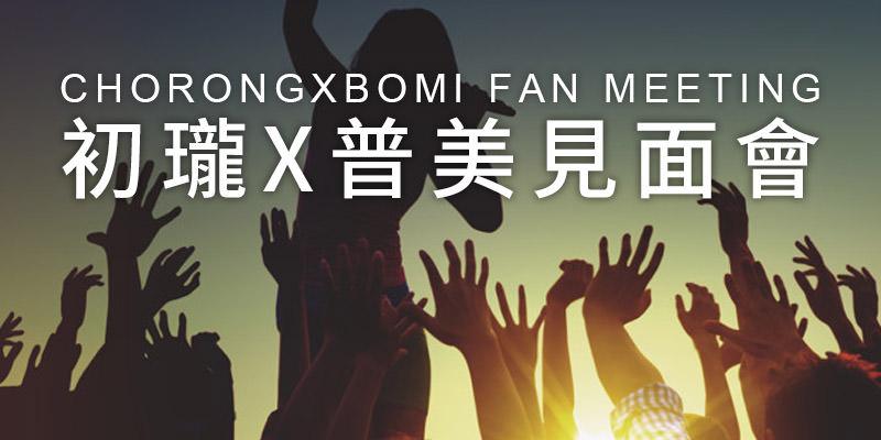 [購票]朴初瓏/尹普美粉絲見面會2019 ChoRong&BoMi Fan Meeting-台北 ATT SHOWBOX ibon