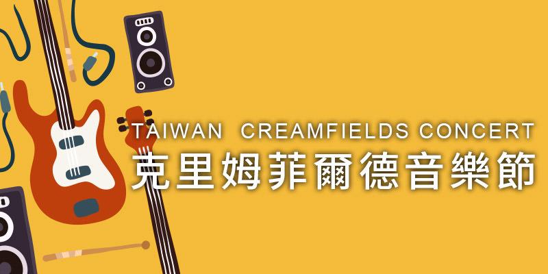 [購票] 2019 Creamfields 克里姆菲爾德音樂節演唱會-大臺北都會公園水漾園區 ibon