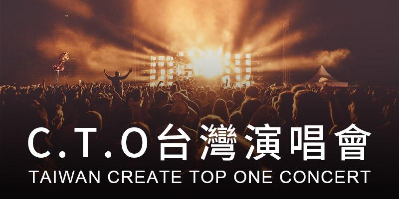 [購票] C.T.O Love You 台北音樂同樂演唱會2019-台北 ATT SHOW BOX KKTIX