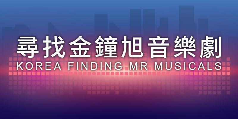 [售票]尋找金鐘旭音樂劇2019 Finding Mr Destiny-台北信義劇場 Legacy Max ibon