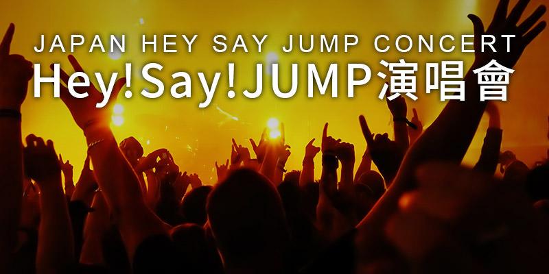 [售票] Johnny's presents Hey Say Jump 台灣演唱會2019-台北小巨蛋拓元購票