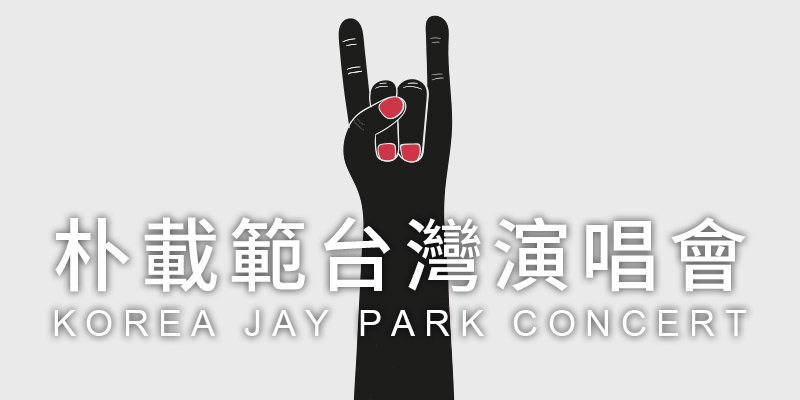 [售票]朴載範演唱會2019 Jay Park Sexy 4Eva-台北 ATT SHOWBOX KKTIX