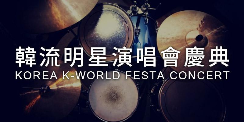[購票] 2019 K-World Festa 韓流明星演唱會慶典-奧林匹克體操館 KKTIX