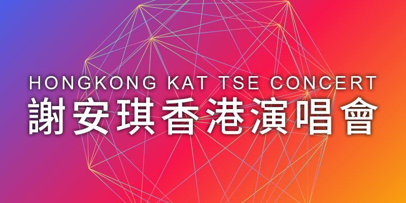 [售票]謝安琪紅館演唱會2019 Kay Tse Concert-香港體育館 KKTIX