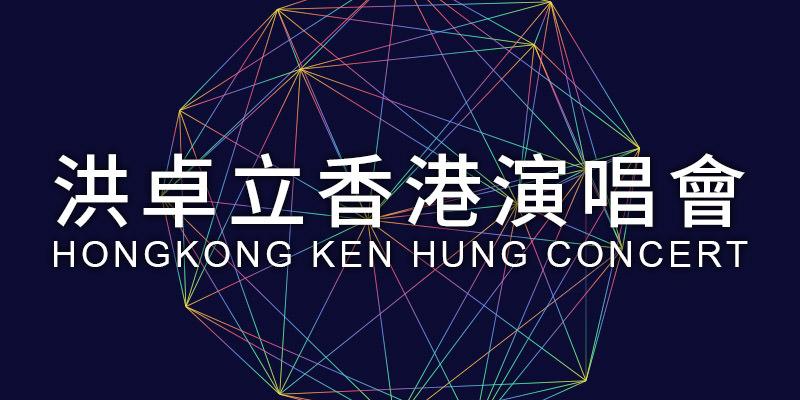 [購票]洪卓立回到最愛的那天演唱會2019-香港旺角麥花臣場館 KKTIX Ken Hung Concert