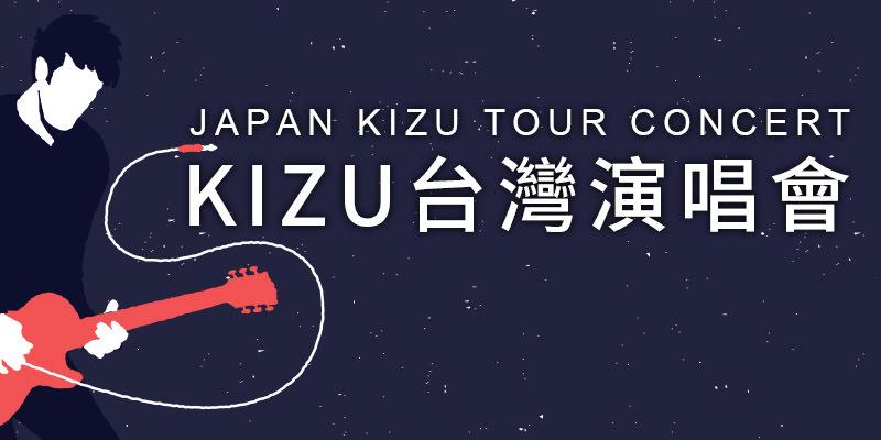 [購票] 2019 Kizu Borderless 台灣演唱會-台北 THE WALL KKTIX