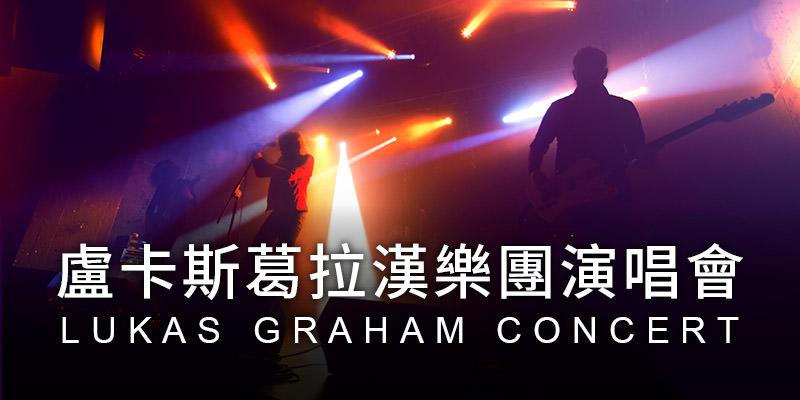[購票] 2019 Lukas Graham Concert 台灣演唱會-盧卡斯葛拉漢樂團台大體育館 KKTIX