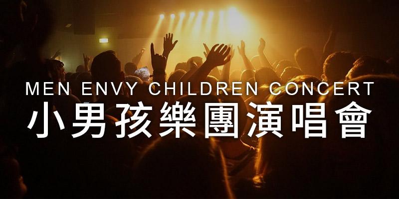 [購票]小男孩樂團演唱會2019-第三個願望台北國際會議中心 ibon MECBand Concert