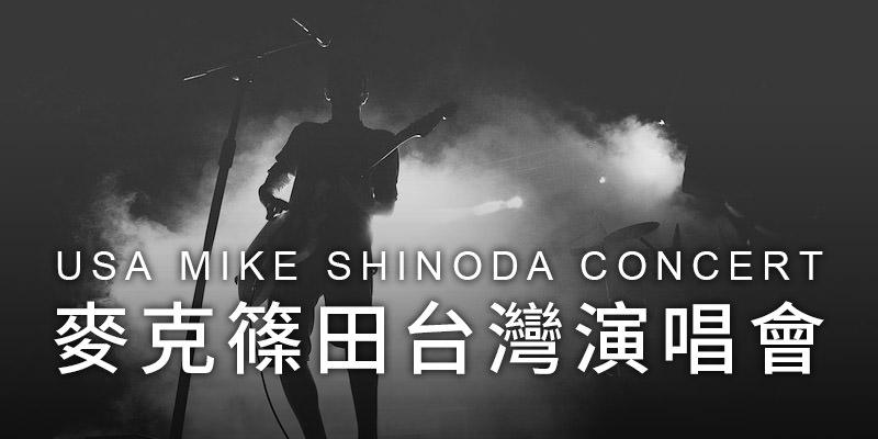 [售票] 2019 Mike Shinoda 麥克篠田台灣演唱會-大臺北都會公園幸福水漾園區 ibon
