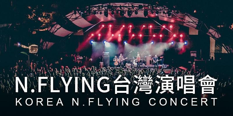 [售票] 2019 N.Flying Live Up All Night 台灣演唱會-台北 ATT SHOW BOX KKTIX
