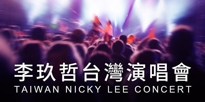 [售票]李玖哲隱形動物演唱會2019-台北小巨蛋寬宏購票 Nicky Lee Concert