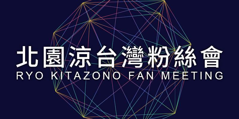 [購票]北園涼粉絲見面會2019 Ryo Kitazono Fan Meeting-台北角落文創展演中心 KKTIX