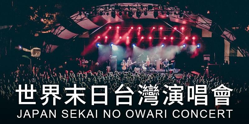 [售票]世界末日演唱會 Sekai No Owari 2019-台北國際會議中心拓元購票