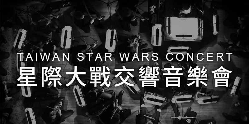 [售票]星際大戰電影交響音樂會2019 Star Wars Concert-台北國家音樂廳年代購票