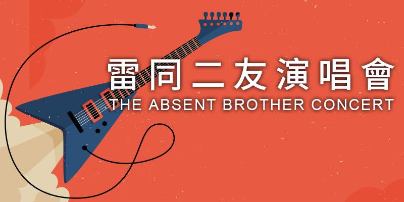 [購票]雷同二友演唱會2019-謝芊彤/謝芊蕾香港藝術中心壽臣劇院 KKTIX