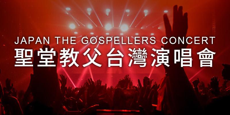 [售票] 2019 The Gospellers 聖堂教父台北演唱會-花漾Hana展演空間 KKTIX