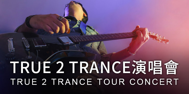 [購票] 2020 True2Trance台灣電音演唱會-新北大都會公園 KKTIX
