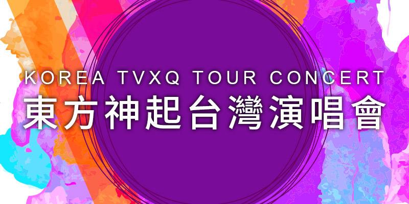 [售票]東方神起台北演唱會2019 TVXQ Concert-新莊體育館拓元購票