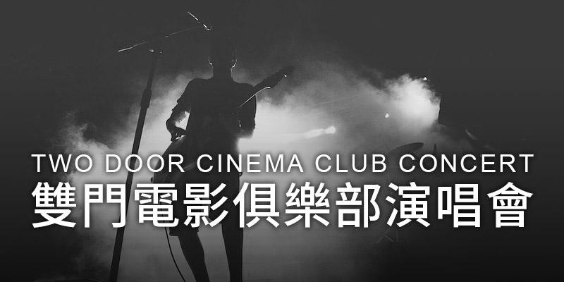 [售票] 2019 Two Door Cinema Club 雙門電影俱樂部演唱會-台北 ATT SHOWBOX ibon