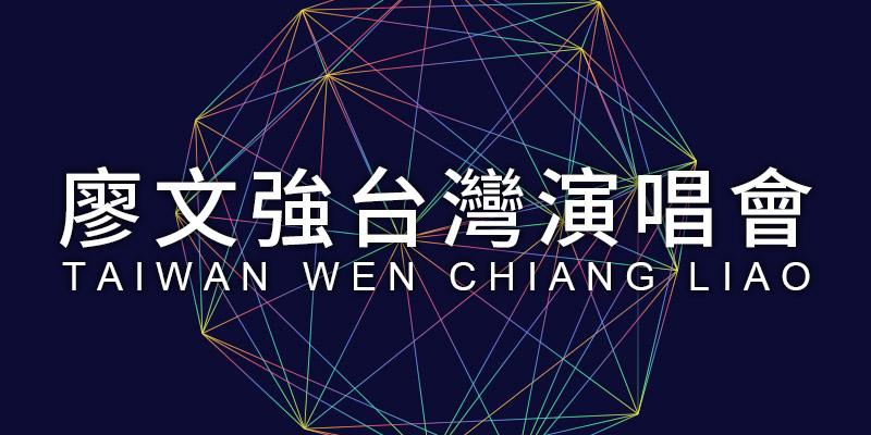 [售票]廖文強背光的人演唱會2019-台北 Taipei Legacy 寬宏購票