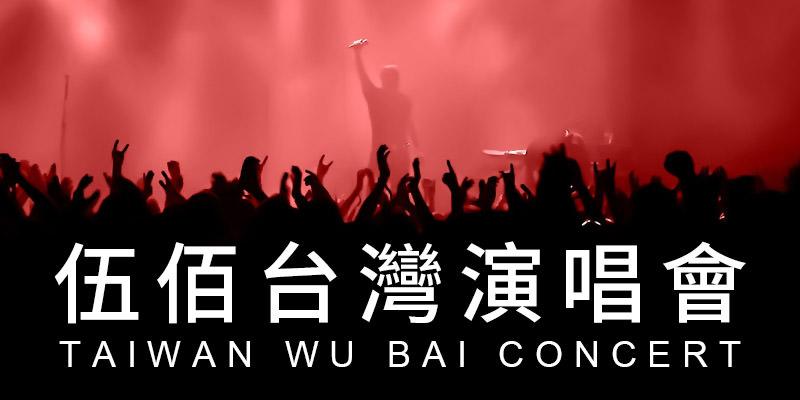 [售票]伍佰演唱會2021 China Blue Rock Star-台中圓滿戶外劇場拓元購票