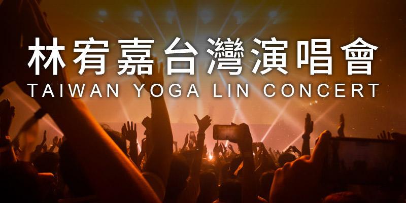 [售票]林宥嘉 idol 台灣演唱會2019-高雄巨蛋 KKTIX 購票 Yoga Lin Concert