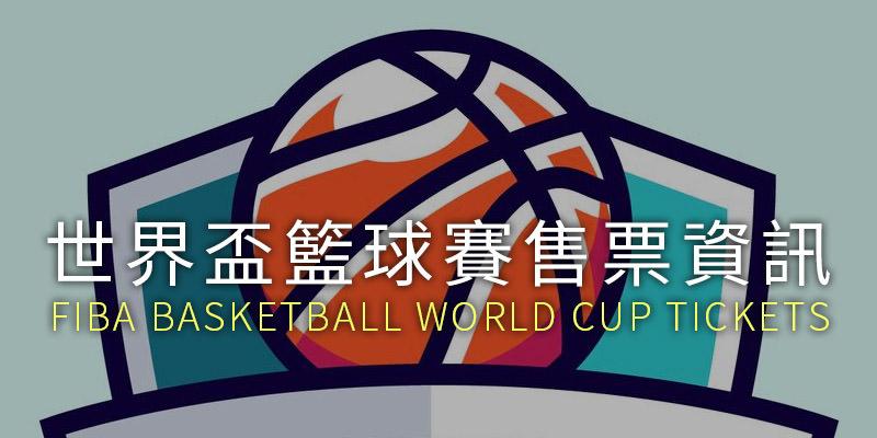 [售票]世界盃籃球賽門票-FIBA Basketball World Cup Tickets 官方購票系統