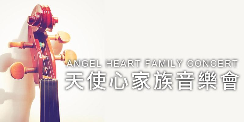 [購票]天使心家族慈善音樂會2019-台北國父紀念館年代售票 Angel Heart Family