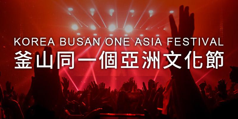 [購票]釜山同一個亞洲文化節演唱會2019 Busan One Asia Festival-韓國華明生態公園 KKTIX