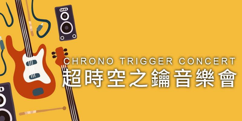 [購票]超時空之鑰光田康典音樂會2019 Chrono Trigger Concert-台北 ATT SHOW BOX ibon