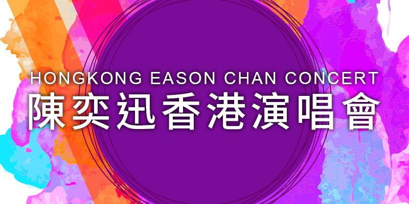 [購票]陳奕迅香港演唱會2019 Eason Chan Fear And Dreams-紅磡香港體育館 AEG 售票