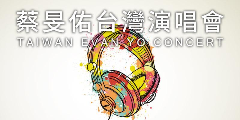 [購票]蔡旻佑變心記演唱會2019-台北 Taipei Legacy 寬宏售票 Evan Yo Concert