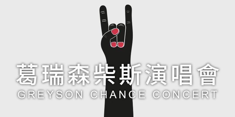 [購票]葛瑞森柴斯演唱會2019 Greyson Chance Concert-台北 Legacy Taipei ibon