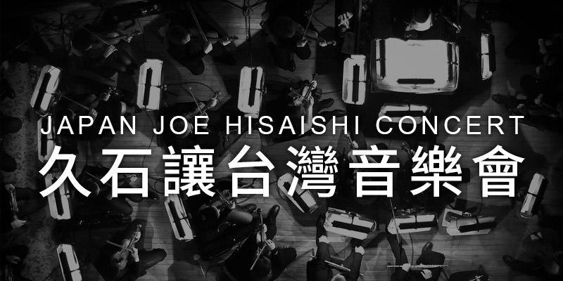 [售票]久石讓台灣音樂會2019 Joe Hisaishi Concert-台北國家音樂廳/高雄衛武營年代購票