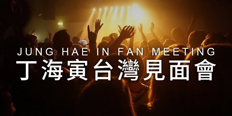 [售票]丁海寅粉絲見面會2019 Jung Hae In Fan Meeting-台北國際會議中心 ibon