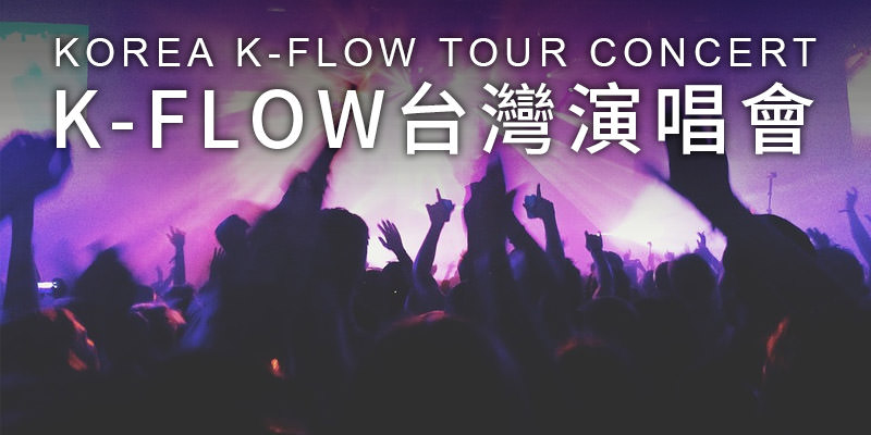 [售票] 2019 K-Flow2 台灣演唱會-林口國立體育大學綜合體育館 ibon