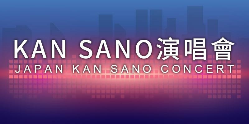 [購票] 2019 Kan Sano 台灣演唱會-台北 The Wall Live House KKTIX