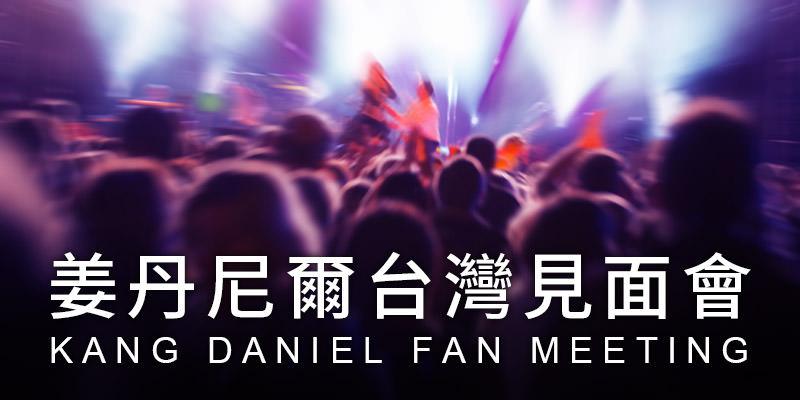 [售票]姜丹尼爾台北見面會2019 Kang Daniel Fan Meeting-南港展覽館 KKTIX