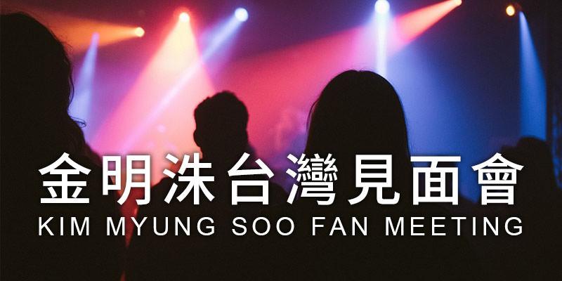 [售票]金明洙粉絲見面會2019 Kim Myung Soo Fan Meeting-台北國際會議中心 KKTIX