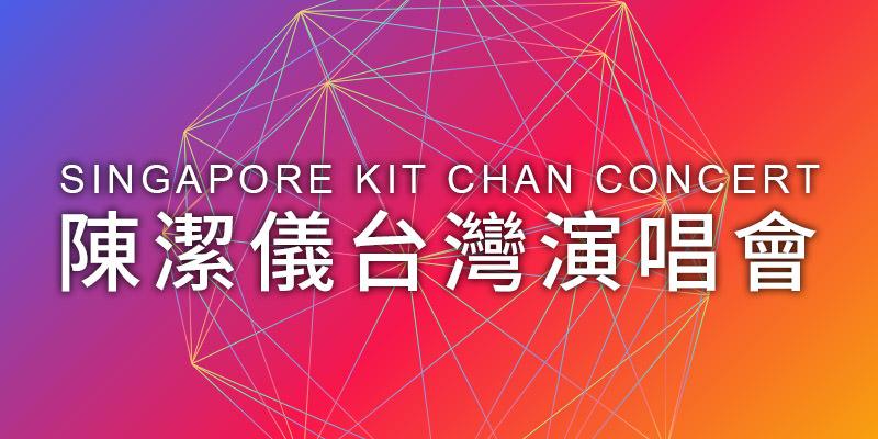 [售票]陳潔儀25年的綻放演唱會2019 Kit Chan Concert-台北國際會議中心拓元購票