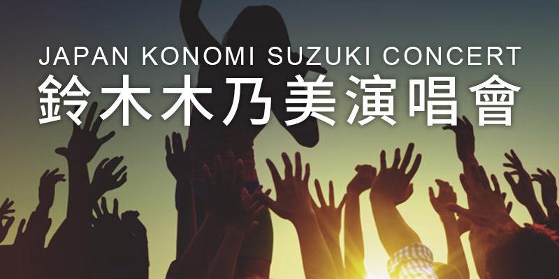 [售票]鈴木木乃美台北演唱會2019 Konomi Suzuki Concert-NUZONE KKTIX 購票