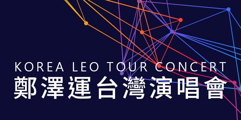 [購票]鄭澤運演唱會2019 Leo Concert-台北 ATT SHOWBOX ibon